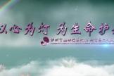 瀘州市婦幼保健院(市二人醫)形象宣傳片