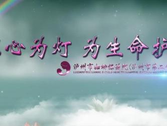 泸州市妇幼保健院(市二人医)形象宣传片