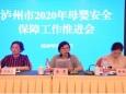 瀘州市召開2020年母嬰安全保障 工作推進會