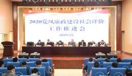 瀘州市婦幼保健院 2020年黨風廉政社會評價工作推進會