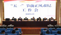 瀘州市婦幼保健院 召開2020年五一節前正風肅紀工作會