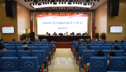 泸州市妇幼保健院 召开2020年党风廉政建设工作会