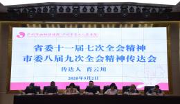 瀘州市婦幼保健院 貫徹學習省委十一屆七次和市委八屆九次全會精神