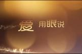 瀘州市婦幼保健院微電影《愛用眼說》