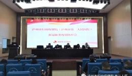 贝博网站登录不上去贝博游戏院(市二人医)召开新冠肺炎疫情防控会议