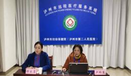 """泸州市召开2020年农村妇女""""两癌""""检查项目管理及技术培训会"""