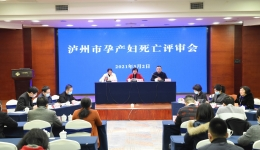 瀘州市召開2021年孕產婦死亡評審會