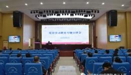 市贝博游戏院(市二人医)召开党史学习教育专题宣讲会