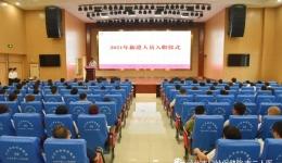 瀘州市婦幼保健院(瀘州市第二人民醫院)召開新員工入職歡迎大會