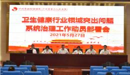 瀘州市婦幼保健院召開衛生健康行業領域突出問題系統治理工作部署會