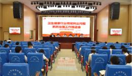 瀘州市婦幼保健院召開衛生健康行業領域突出問題系統治理工作推進會