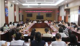 泸州市召开2021年第三季度预防艾滋病母婴传播专业机构联席会暨工作培训会